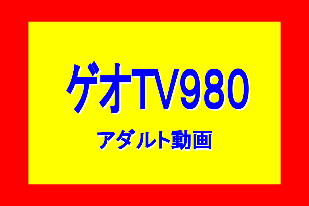 ゲオTV980