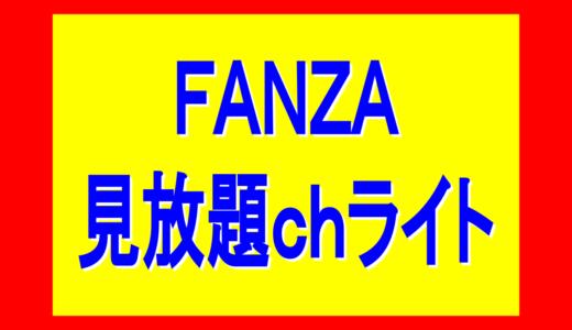 FANZA(DMM)見放題chライト