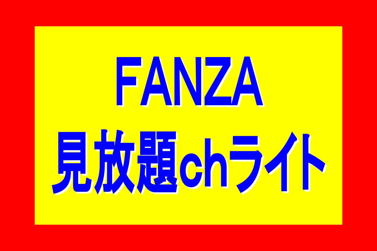 FANZA見放題ライト