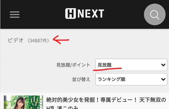 U-NEXTアダルト