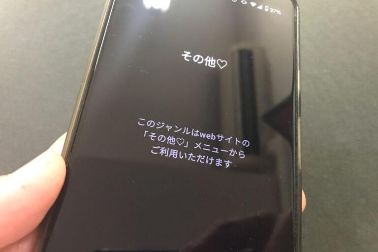 h-nextスマホアプリ